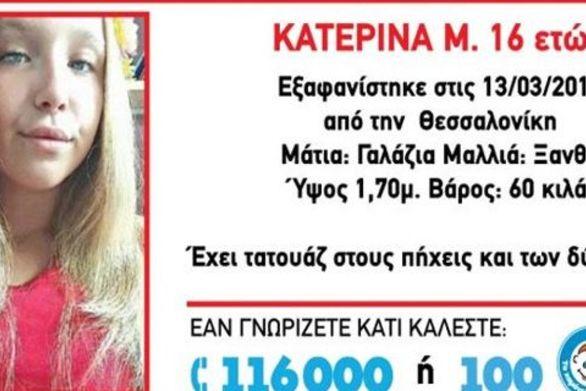 Θεσσαλονίκη: Εξαφανίστηκε 16χρονη από τη Σταυρούπολη