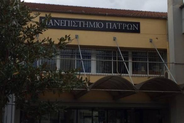 Δυτική Ελλάδα: Οι θέσεις των φοιτητών του τμήματος Διαχείρισης πολιτισμικού περιβάλλοντος και νέων τεχνολογιών για το νομοσχέδιο Γαβρόγλου