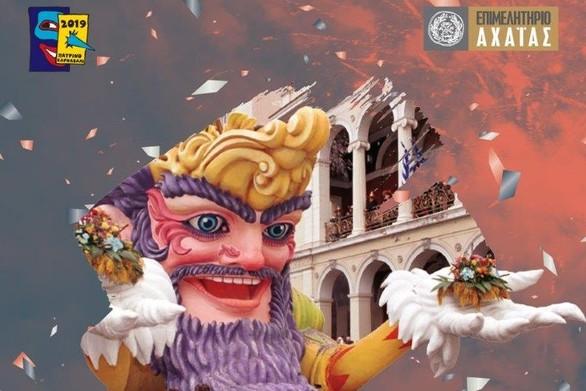 Το Επιμελητήριο Αχαΐας, συμμετείχε στην εκδήλωση που έγινε στη Ν. Υόρκη για το Πατρινό Καρναβάλι!