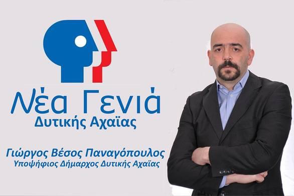 Ο ανατρεπτικός Vesos, υποψήφιος δήμαρχος στη Δυτική Αχαΐα!