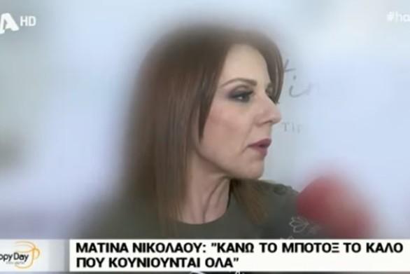 Η Ματίνα Νικολάου αποκαλύψει αν και σε ποια σημεία έχει κάνει αισθητικές επεμβάσεις (video)