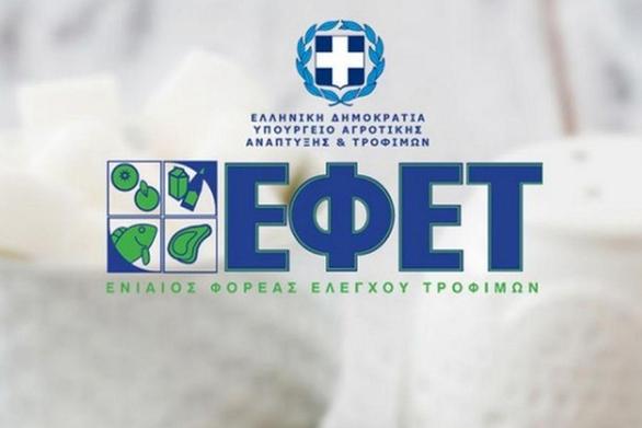 ΕΦΕΤ - Επιβολή προστίμων σε επιχειρήσεις τροφίμων