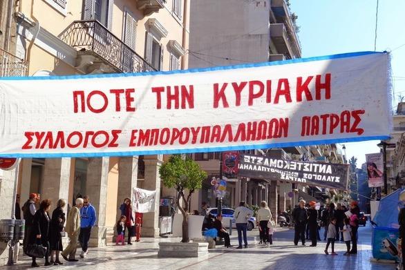 """Σύλλογος Εμποροϋπαλλήλων Πάτρας: """"Nα μην καταναλώσουν ούτε ένα ευρώ την Κυριακή στην αγορά"""""""