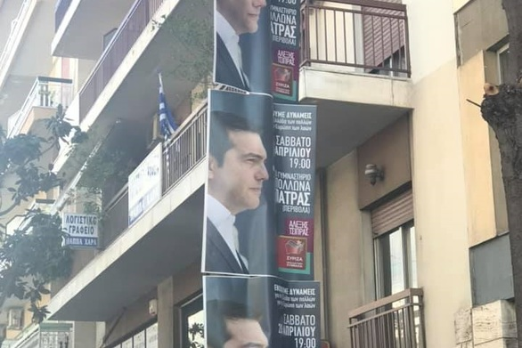 """Back to 80s - Παντού στην Πάτρα """"κρέμεται"""" ο Αλέξης Τσίπρας (pics)"""