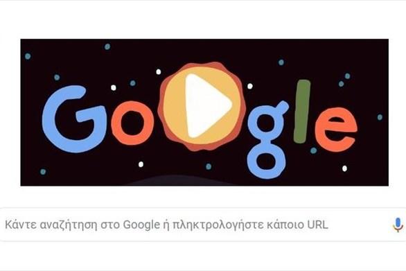 Η Google τιμά την Ημέρα της Γης με το σημερινό της Doodle
