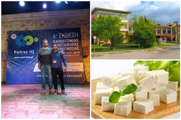 Φοιτητές του Παν/μίου Πατρών, βρήκαν πώς φτιάχνεται περισσότερο τυρί με την ίδια ποσότητα γάλακτος!