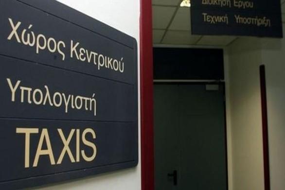 Εκτός λειτουργίας το Taxisnet