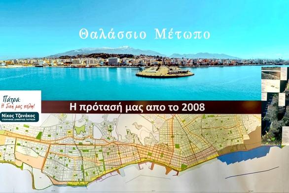 """""""Πάτρα: Η δική μας πόλη"""": """"Ο αγώνας μας και στο θαλάσσιο μέτωπο… δείχνει όσα μπορούμε να κάνουμε"""""""