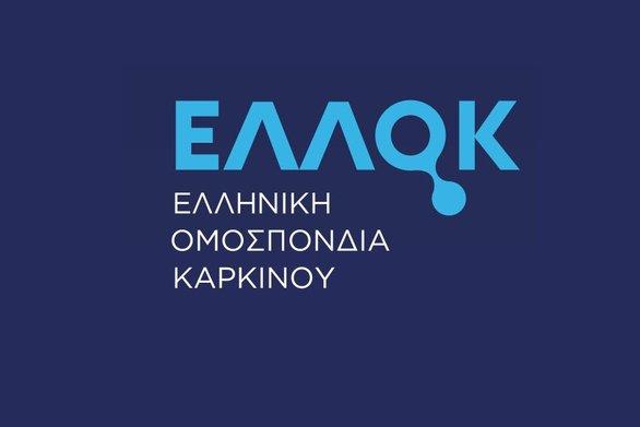 Ηχηρό κάλεσμα της Ελληνικής Ομοσπονδίας Καρκίνου προς τους υποψήφιους ευρωβουλευτές