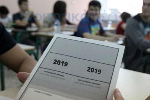 Πρεμιέρα με Έκθεση για τις Πανελλαδικές 2019