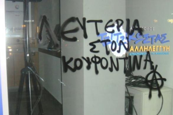 Βανδάλισαν το εκλογικό κέντρο του Απόστολου Τζιτζικώστα (φωτο)