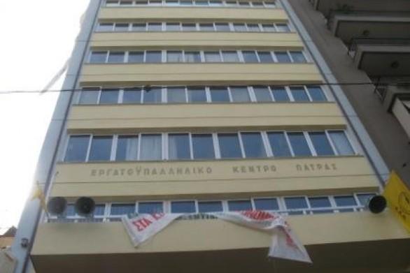 """Νέα κόντρα στο Εργατικό Κέντρο Πάτρας - """"Πυρά"""" της νυν διοίκησης που προχωρά σε έφεση"""