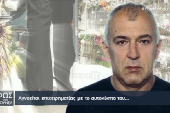 Μυστηριώδης εξαφάνιση επιχειρηματία στην Αθήνα!