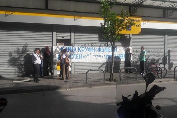 Πάτρα: Κινητοποίηση υπαλλήλων στην τράπεζα Πειραιώς (φωτο)