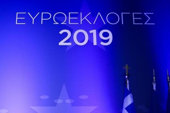 Ανακοινώθηκαν τα τελικά αποτελέσματα για τις Ευρωεκλογές