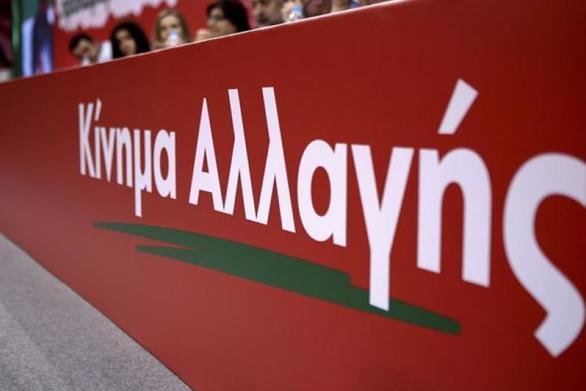Ανακοινώθηκε η σύσταση του ψηφοδελτίου του Κινήματος Αλλαγής για το Νομό Αχαΐας, όλα τα ονόματα