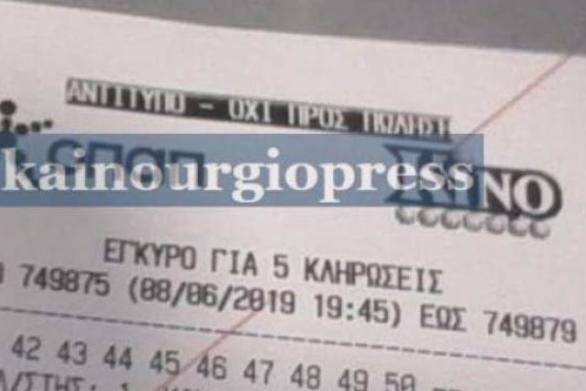 Δυτική Ελλάδα: Έπιασε 9 στα 10 στο ΚΙΝΟ!