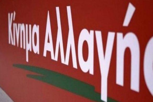 Αχαΐα: Συνεδριάζει η Νομαρχιακή Επιτροπή Εκλογικού Αγώνα ΚΙΝΑΛ