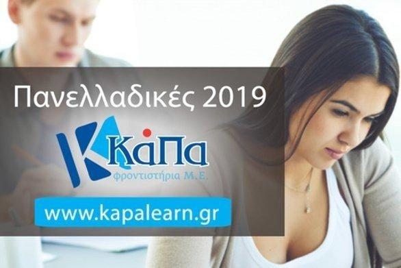 Πανελλαδικές Εξετάσεις 2019: Θέματα-Απαντήσεις για τα μαθήματα Λατινικών, Χημείας, Αρχών Οικονομικής Θεωρίας, Ημερησίων και Γενικών Λυκείων