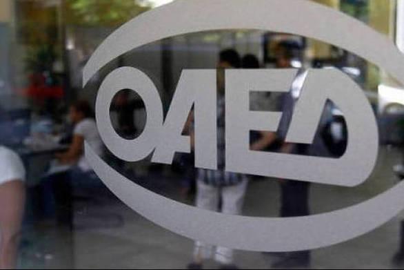 ΟΑΕΔ: Νέο πρόγραμμα για 1.580 ανέργους