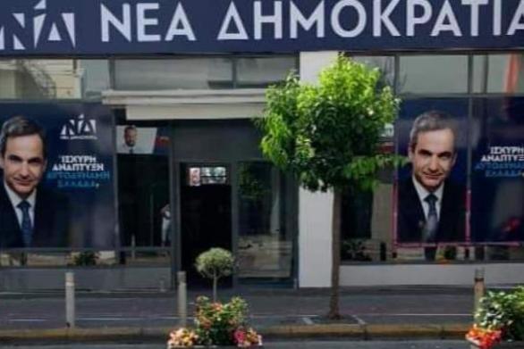 Πάτρα: Άνοιξε το εκλογικό κέντρο της Νέας Δημοκρατίας