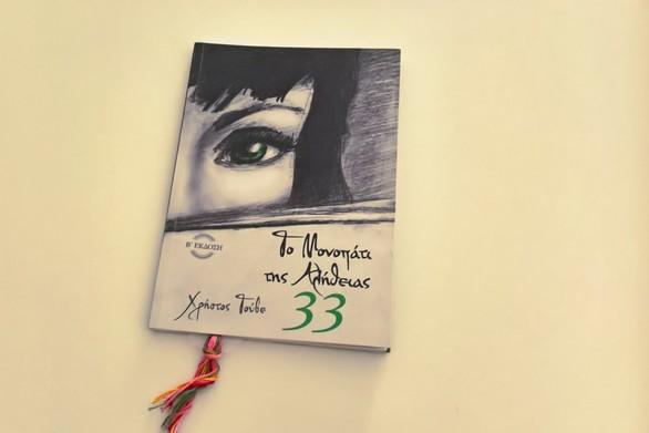"""""""Το μονοπάτι της αλήθειας 33"""" του Χρήστου Τούβε"""