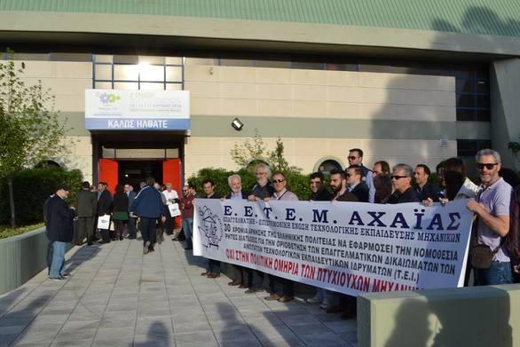 ΕΕΤΕΜ Αχαΐας: Ο εμπαιγμός των Πτυχιούχων Τ.Ε.Ι και το προεκλογικό εμπόριο ελπίδας της Κυβέρνησης, συνεχίζεται!