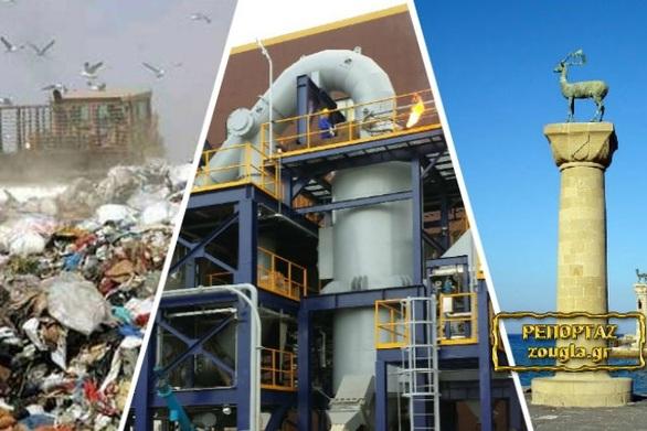 Ρόδος: Εγκρίθηκε από το ΥΠΕΝ η ενεργειακή αξιοποίηση των απορριμμάτων