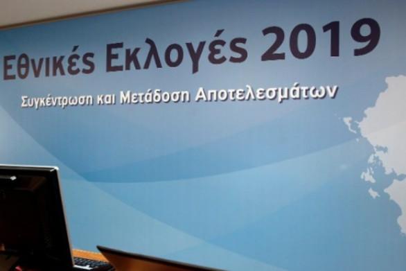 Βουλευτικές εκλογές 2019: Σε ετοιμότητα το Κέντρο Τύπου στο Ζάππειο