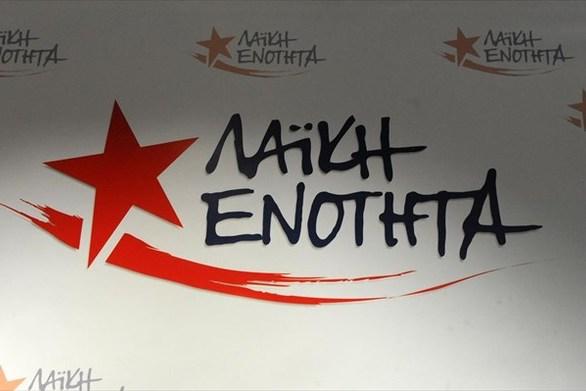 Ανακοίνωση της Λαϊκής Ενότητας για το αποτέλεσμα των Εθνικών Εκλογών