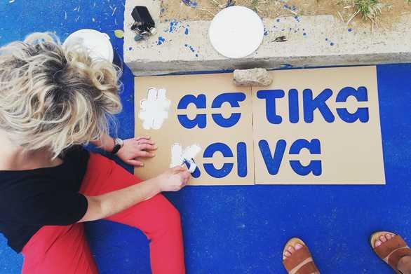 """Αλεξάνδρα Τηλιγάδη - Η αρχιτέκτων που κάνει τα αστικά """"κενά"""" της Πάτρας... κοινούς τόπους! (pics)"""