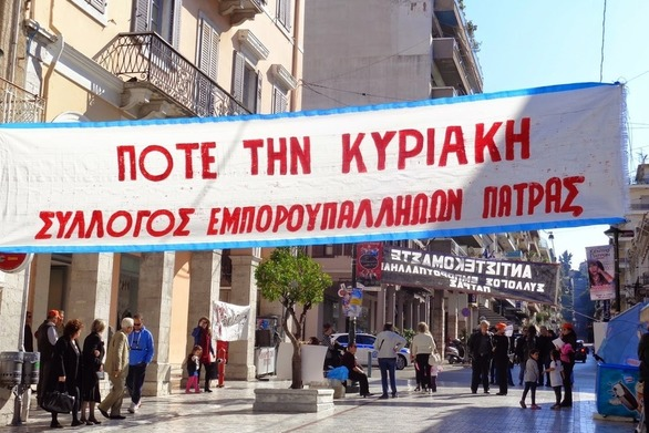 Αντιδρούν οι εμποροϋπάλληλοι της Πάτρας για το άνοιγμα των καταστημάτων την Κυριακή