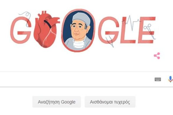 Η Google τιμά τον καρδιοχειρουργό Rene Favaloro με το σημερινό της doodle