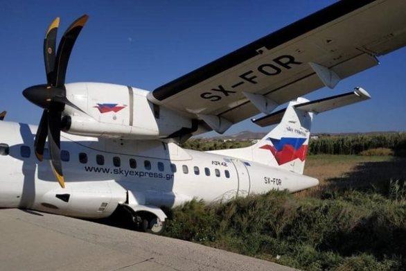 Άνοιξε το αεροδρόμιο της Νάξου, μετά το ατύχημα με το αεροσκάφος