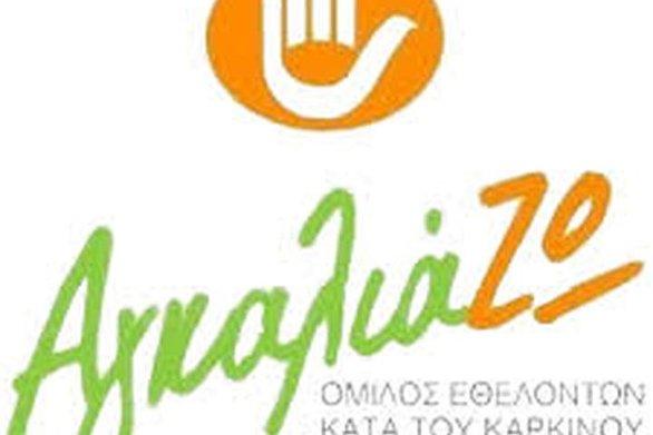 Πάτρα: Πραγματοποιήθηκε η τελετή λήξης της εθελοντικής χρονιάς του Ομίλου «ΑγκαλιάΖΩ»