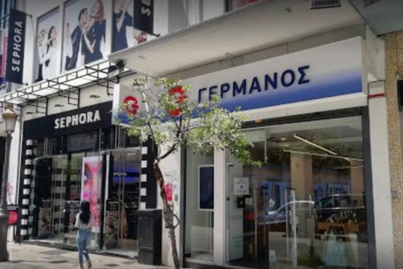 """""""Λουκέτο"""" στο κατάστημα """"Γερμανός"""" στο κέντρο της Πάτρας - Τι έχει συμβεί"""