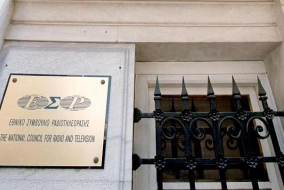 ΕΣΡ - Ξεκινά τον έλεγχο των αδειοδοτημένων τηλεοπτικών σταθμών