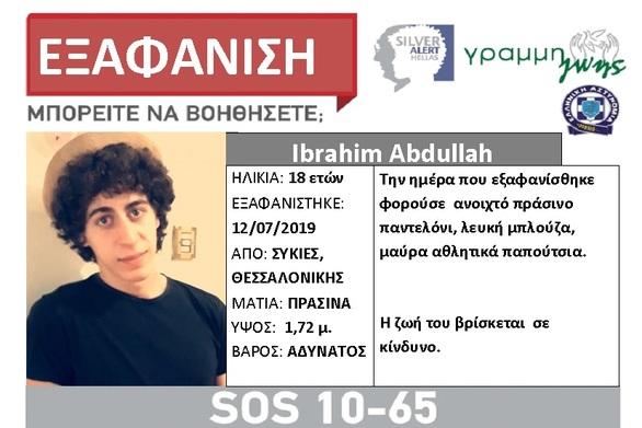 Εξαφανίστηκε ο 18χρονος Ibrahim στη Θεσσαλονίκη