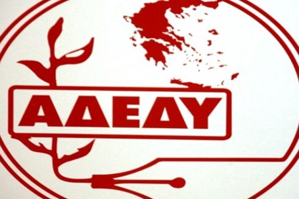 ΑΔΕΔΥ: Ψήφισμα για την προσπάθεια κατάργησης του ασύλου από την κυβέρνηση της ΝΔ