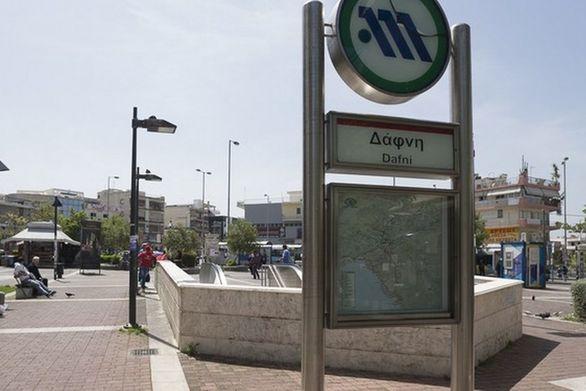Αναστάτωση στο μετρό της Δάφνης έπειτα από τηλεφώνημα για βόμβα