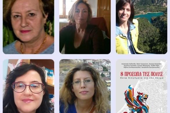"""""""8 πρόσωπα της πόλης-Οχτώ διηγήματα για την Πάτρα"""": Πέντε από τους οχτώ συγγραφείς μιλούν για το βιβλίο τους"""