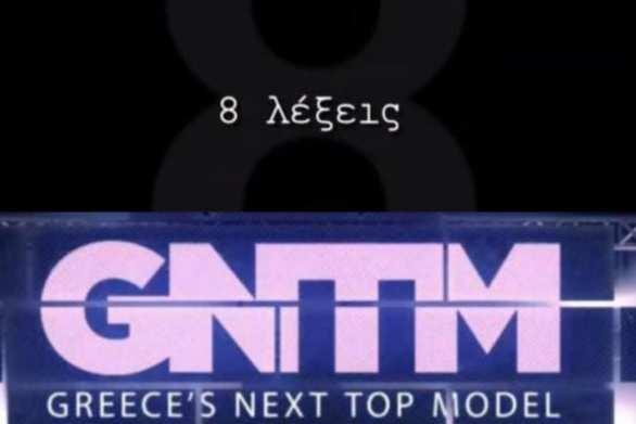 """Τηλεθέαση: Τιτανομαχία GNTM με """"8 λέξεις""""!"""