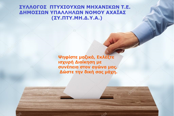 E.E.T.E.M Αχαΐας: Εκλογές για την ανάδειξη νέου Δ.Σ.