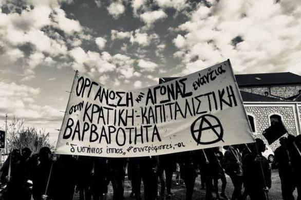 Πάτρα - Οι αντιεξουσιαστές βγαίνουν στο δρόμο για τον Παύλο Φύσσα
