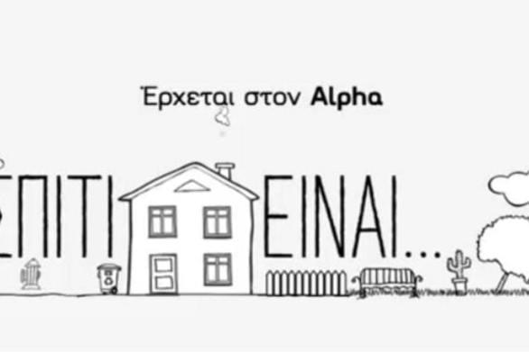Σπίτι είναι - Αυτό είναι το καστ της νέας σειράς του Alpha