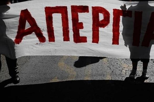 Πάτρα - Οι Εμποροϋπάλληλοι συμμετέχουν στην 24ωρη απεργία που προκήρυξε το Εργατικό Κέντρο