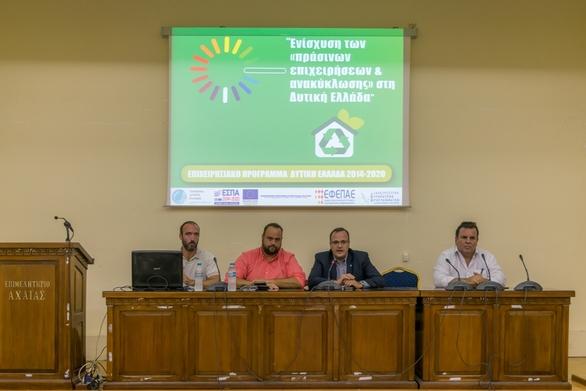"""Πάτρα: Mε επιτυχία η παρουσίαση για τις """"πράσινες"""" επιχειρήσεις και την ανακύκλωση (φωτο)"""