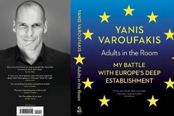 The Guardian: Στα 100 καλύτερα βιβλία του 21ου αιώνα το «Adults in the Room» του Βαρουφάκη!