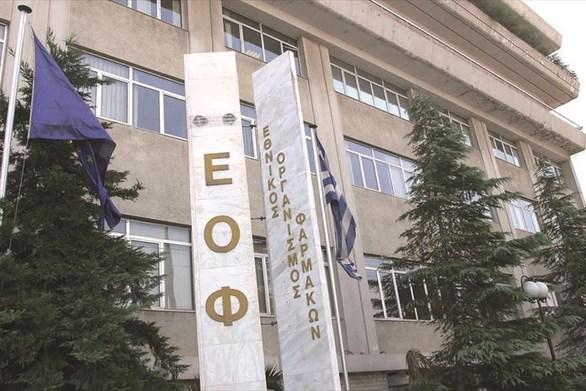 Ο ΕΟΦ ανακαλεί φαρμακευτικό προϊόν