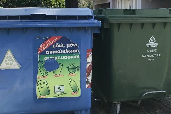 Ναυπακτία: Με προσωπικό ασφαλείας η αποκομιδή των απορριμμάτων στον δήμο